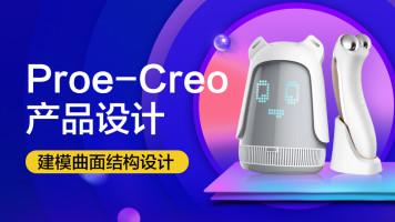 Proe/Creo产品设计-结构设计(造型/工艺/开模图/工程图/仿真)