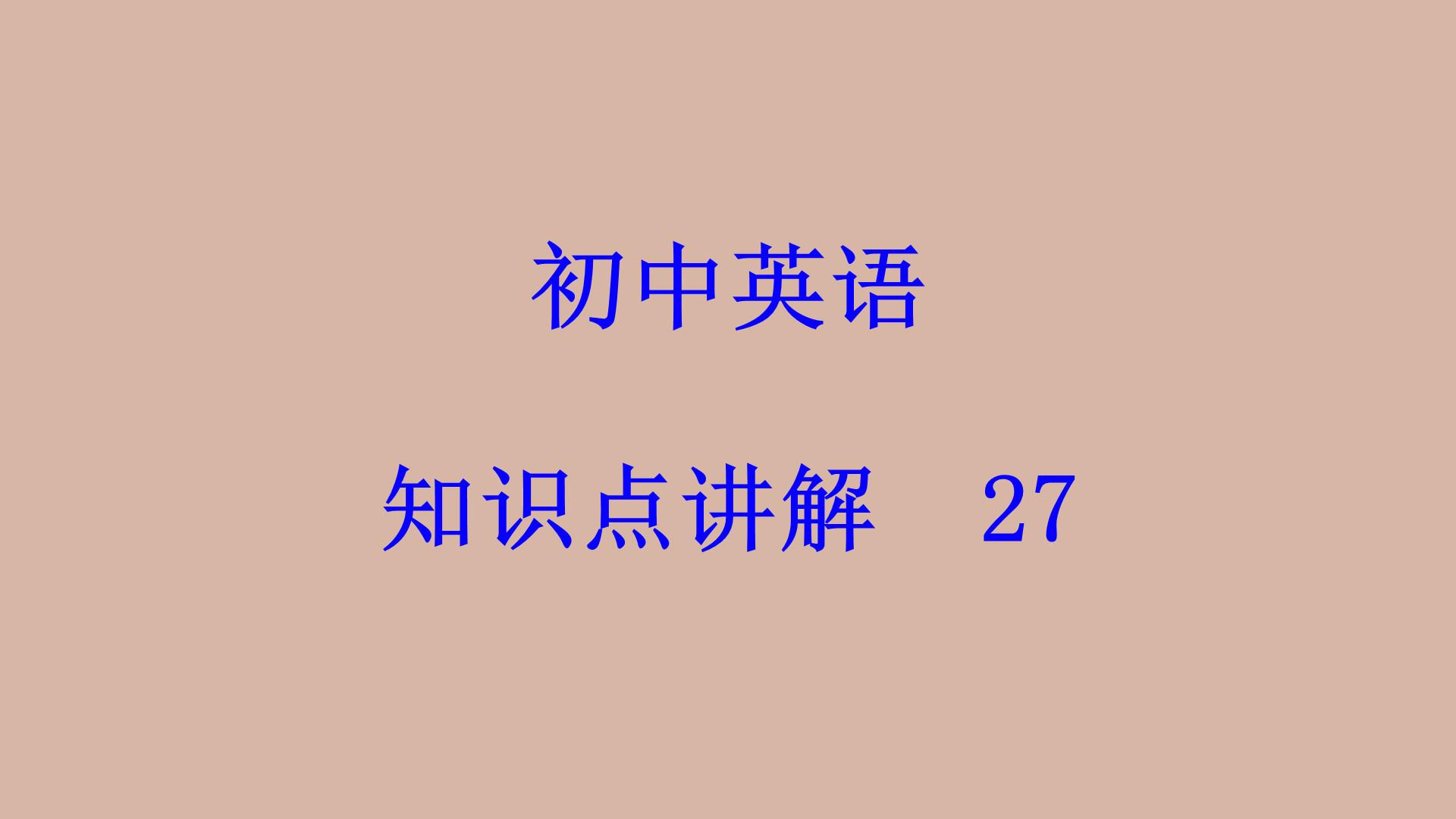 初中英语基础知识讲解27