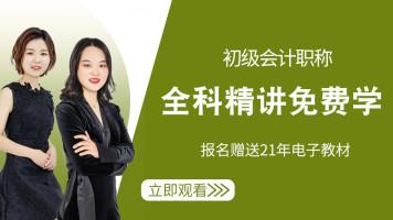 【菜子学院】2021初级会计职称 会计实务 经济法基础 初级职称