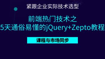 5天通俗易懂的jQuery+Zepto教程