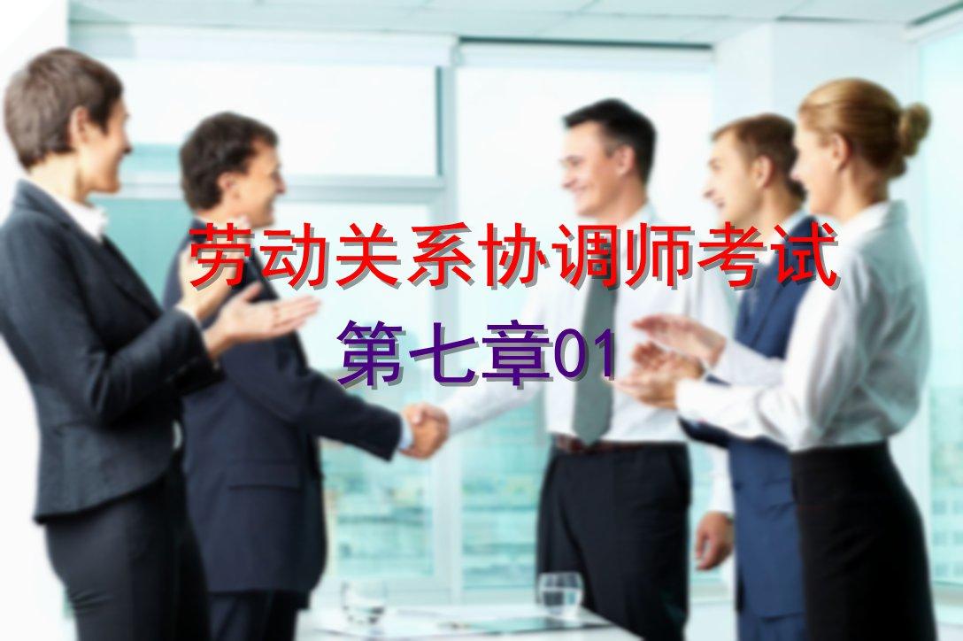 劳动关系协调师第七章01《劳动法》(一二三级通用)冯老师课程