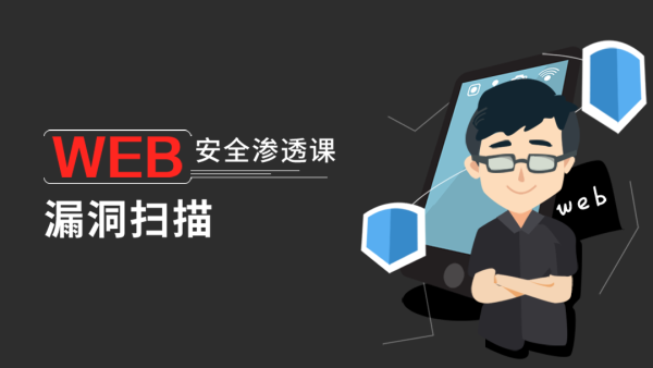 Web安全工程师之漏洞扫描