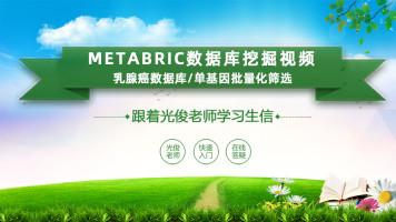 METABRIC数据库挖掘视频(乳腺癌数据库/单基因批量化筛选)