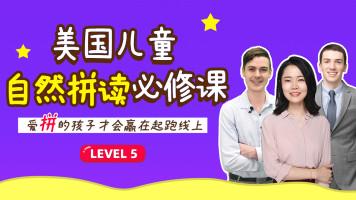 美国儿童自然拼读必修课 Level 5【中外教双师】