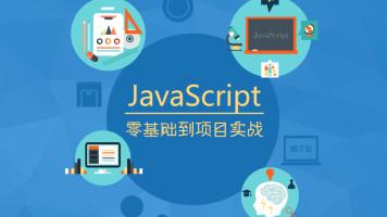 【基础教程】JavaScript零基础到项目实战-知了堂