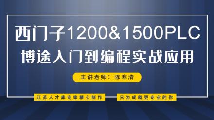 西门子1200和1500PLC博图编程学习视频课程
