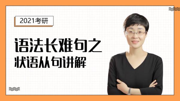 2021考研英语刘晓燕长难句—状语从句篇