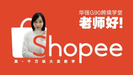 华强G90-Shopee师徒班-寻找东南亚跨境合伙人