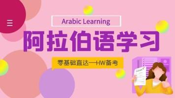 阿拉伯语教学