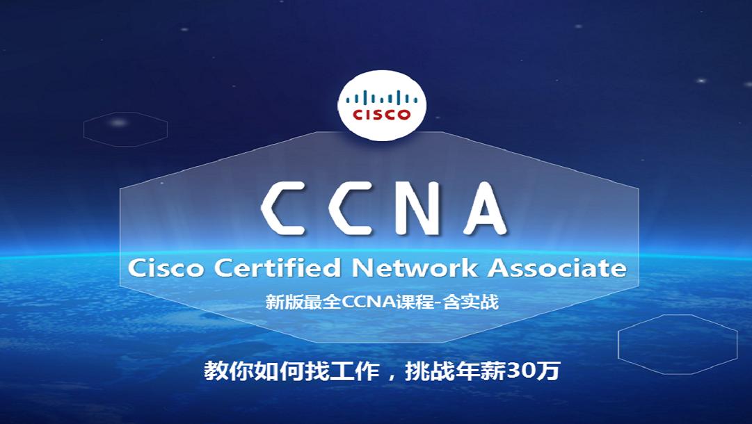 CCNA最新版精化全套课程