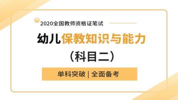 2020全国教资笔试 幼儿保教知识与能力(科目二)
