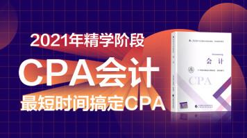 【2021年CPA】会计精学班