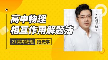 2021【高考物理、高中物理】相互作用解题法-王羽物理