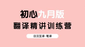 2020年9月翻译精讲训练营(日汉互译)
