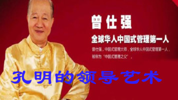 孔明的领导艺术(全球华人中国式管理第一人+曾仕强易经大师)