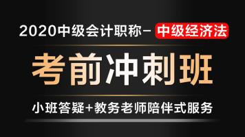 中级会计职称-考前冲刺班:经济法