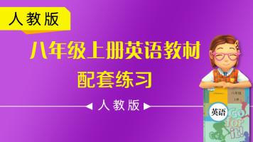【人教公开课】人教版初中英语八年级上册(初二)教材配套练习