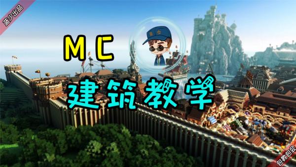 MC建筑教学