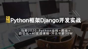 马哥python教程-Python框架Django开发实战