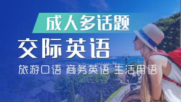 【直播】成人多话题英语学习  旅游、商务、生活口语【上元网校】