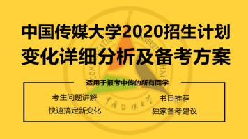 中国传媒大学2020招生计划变化详细分析及备考规划方案