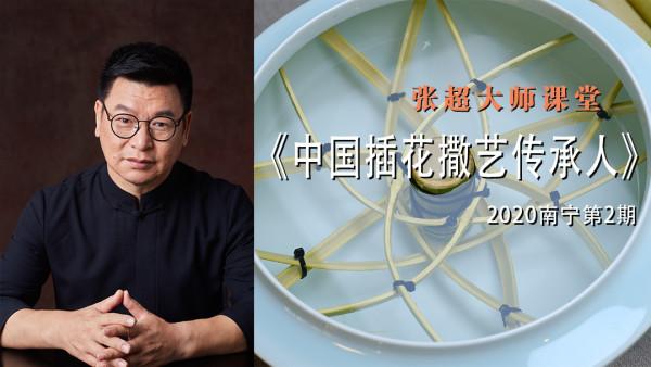 【中国插花撒艺传承人】网络视频课程