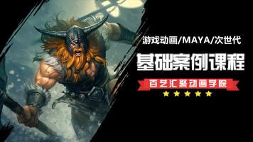 Maya/CG/次世代:游戏动画写实出拳