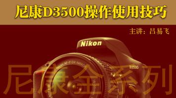 尼康相机d3500使用技巧