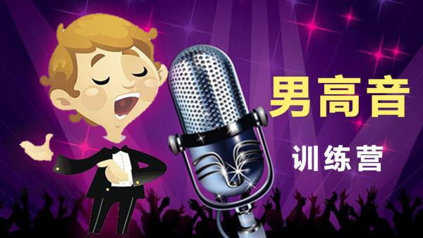 名师教学 零基础学习男高音唱法全套系统教程