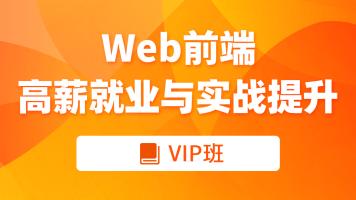 Web前端高薪就业与实战提升VIP班【软谋教育】