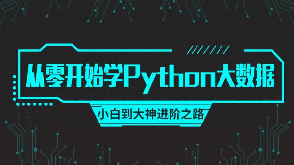 【马士兵教育】从零基础开始学Python大数据,小白到大神进阶之路