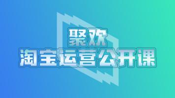淘宝开店运营技巧 爆款玩法解析 2019淘宝新规则【聚欢电商学院】