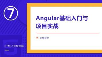 Angular零基础入门与提升实战视频课程