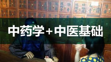 医师:中药学+中医基础--中医执业医师、助理中医师