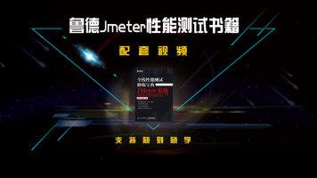 鲁德软件测试之Jmeter性能测试书籍配套视频