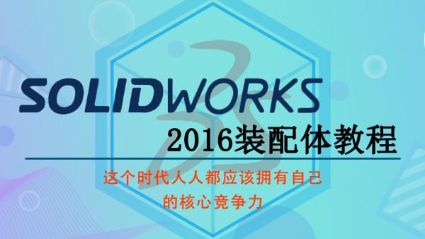 SolidWorks2016装配体教程