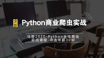 python爬虫教程-马哥全新Python商业爬虫实战