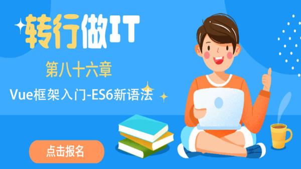 转行做IT-第八十六章  Vue框架入门与ES6新语法