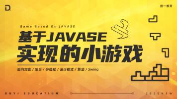 基于JavaSE实现的小游戏