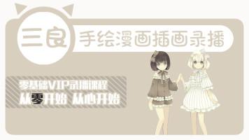 免费手绘漫画零基础入门VIP【1】
