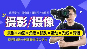 电影电视拍摄技巧与影视摄像实例教学