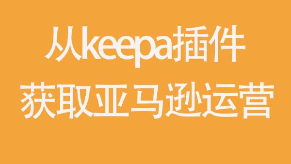 从keepa插件获取亚马逊亚马逊运营灵感