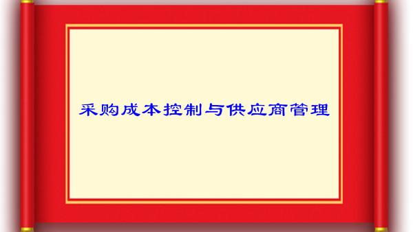 (优质课)HZ0258+采购成本控制与供应商管理((刷新20201223)