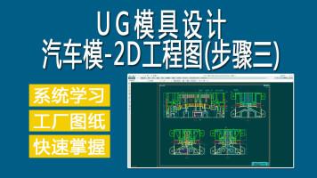汽车模-2D工程图(步骤三)【UG模具设计】