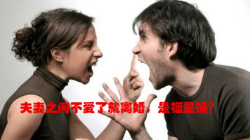 夫妻不爱了就离婚?是福是祸?