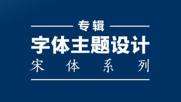 【专辑】AI字体主题设计宋体系列视频教程