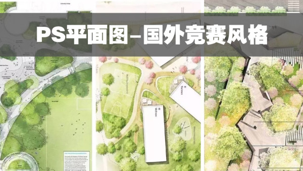 寻艺PS平面图-国外竞赛风格-景观/室内/建筑/规划