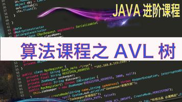 数据结构与算法之AVLTree 平衡树【料视出品】