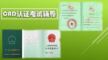CAD认证考试(2021)
