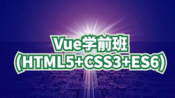 Vue学前班(HTML5+CSS3+ES6)